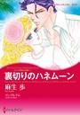 大富豪 ヒーローセット vol.3