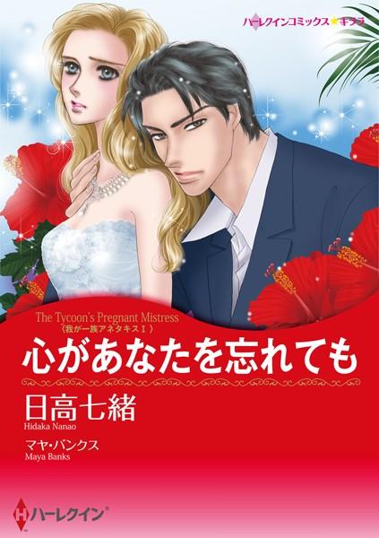 愛人ヒロインセット vol.1