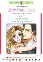 恋も仕事も!ワーキングヒロインセット vol.1
