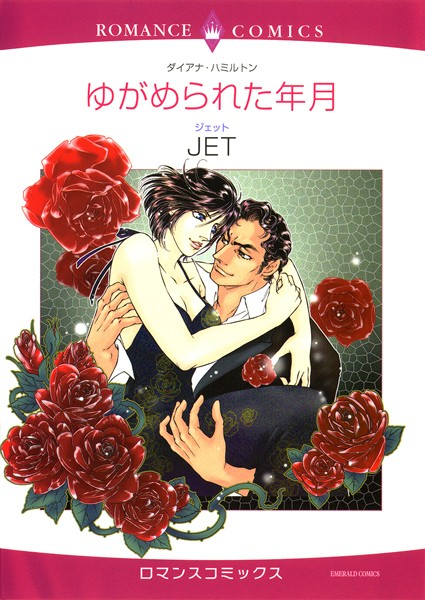 御曹司 ヒーローセット vol.1