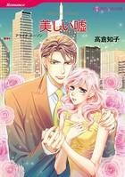 御曹司 ヒーローセット vol.3