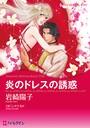 宿敵との恋セレクトセット vol.3