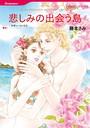 傲慢ヒーローのトラウマセレクトセット vol.1