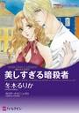 傲慢ヒーローのトラウマセレクトセット vol.2
