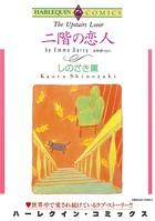 漫画家 しのざき薫 セット