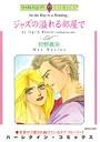 危険な恋セット vol.1
