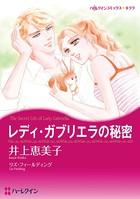 漫画家 井上恵美子 セット
