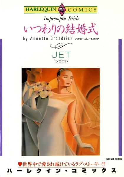 ジャーナリストヒロインセット vol.1