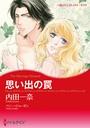 夏にはじまる恋セット vol.3