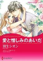 身分違いの恋テーマセット vol.6