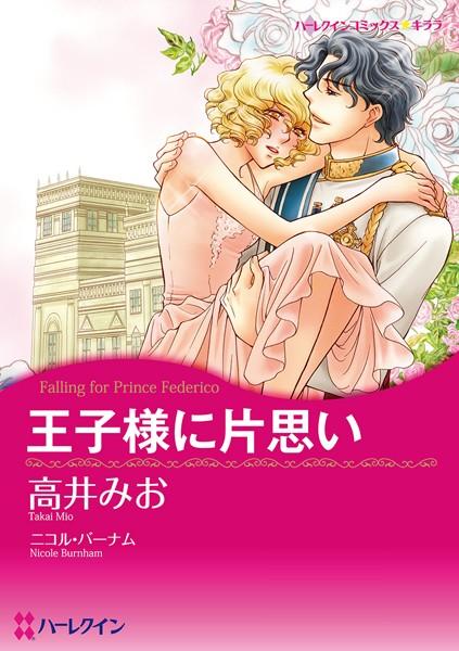 王宮で燃え上がる恋 セレクトセット vol.1