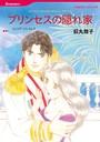 王宮で燃え上がる恋 セレクトセット vol.2