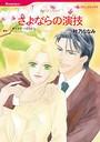 ボスヒーローセット vol.3