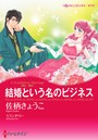便宜結婚セット vol.3