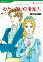 2度目の結婚セレクトセット vol.4