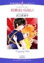 危険な恋セット vol.4