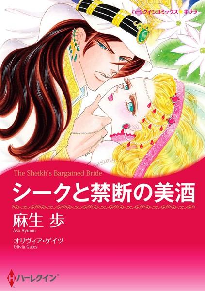 幸せ絶頂からの転落 テーマセット vol.3
