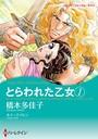 ヒストリカル・ロマンス テーマセット vol.6