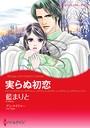 芽吹く恋〜初恋と再会〜 テーマセット vol.1