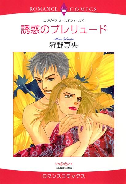 芽吹く恋〜初恋と再会〜 テーマセット vol.2
