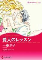 愛人ヒロインセット vol.4