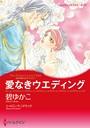 愛人ヒロインセット vol.5