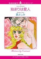 愛人ヒロインセット vol.6
