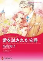 貴族ヒーローセット vol.5