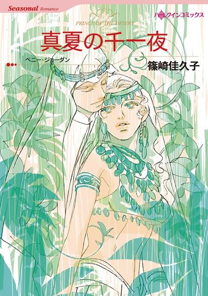 ふしだらと呼ばれた女たち テーマセット vol.1