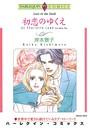 ふしだらと呼ばれた女たち テーマセット vol.3