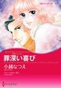 一夜の情事テーマセット vol.2