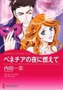 一夜の情事テーマセット vol.3