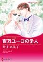 愛人契約セット vol.5