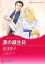 漫画家 花津美子 セット vol.1