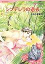 漫画家 かわしま梨花 セット vol.2