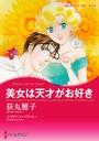 漫画家 荻丸雅子セット vol.2