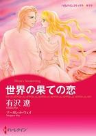 ワイルド ヒーローセット vol.3