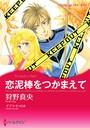 リゾートでの恋テーマセット vol.1
