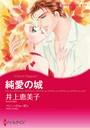 漫画家 井上恵美子 セット vol.2