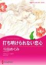 漫画家 斗田めぐみセット vol.2