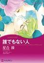 漫画家 星合操セット vol.2