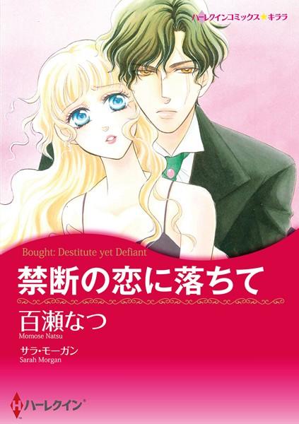 漫画家 百瀬なつセット vol.2