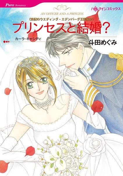 幸せな結婚テーマセット vol.1