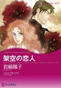 漫画家 岩崎陽子セット vol.2