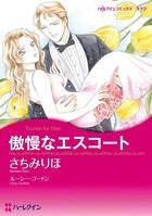 強引 ヒーローセット vol.2