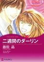 幼なじみ ヒーローセット vol.2