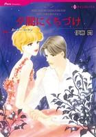 傲慢ヒーローのトラウマセレクトセット vol.4