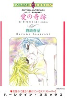 傲慢ヒーローのトラウマセレクトセット vol.5