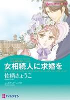 孤児 ヒロインセット vol.2