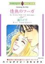 情熱的ヒーローセット vol.2